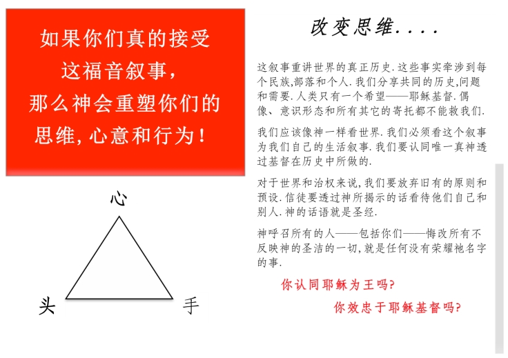 CK Response 2 (Chinese)