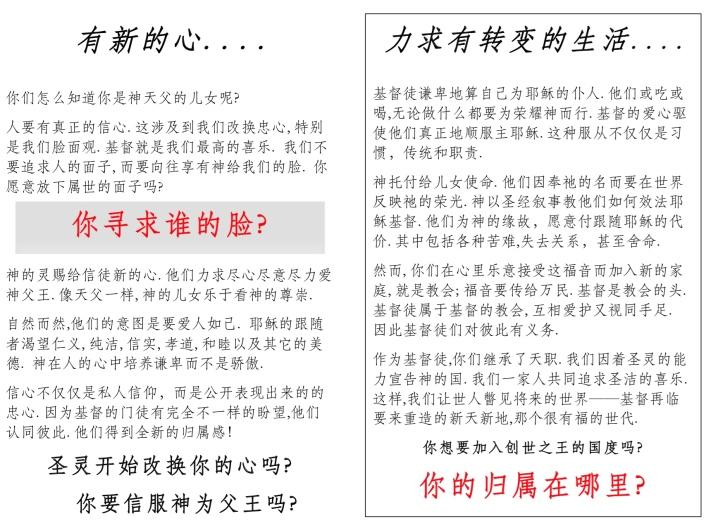 CK Response 3 (Chinese)