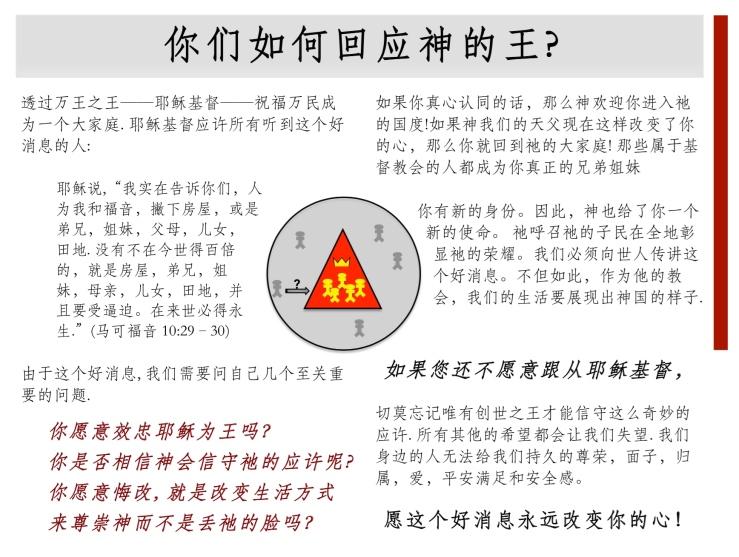 TPOG page 5 (short version) CHINESE